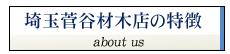 埼玉菅谷材木店の特徴